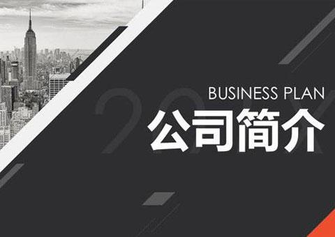 上海顺源机械设备有限公司公司简介